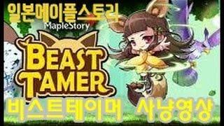메이플스토리 비스트테이머(beast tamer) 1차 사냥영상