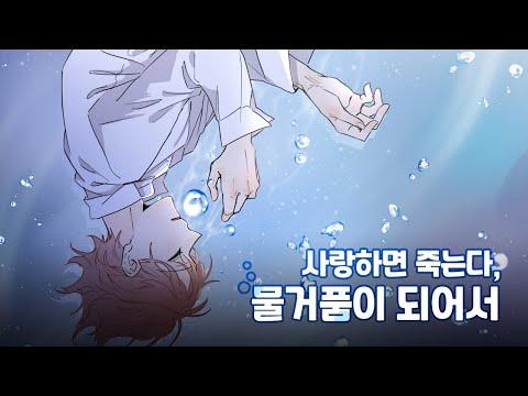 웹툰 [물거품 연인] 북트레일러