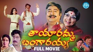 Tayaramma Bangarayya Full Movie | Madhavi, Chandra Mohan | K Seshagiri Rao | K V Mahadevan thumbnail