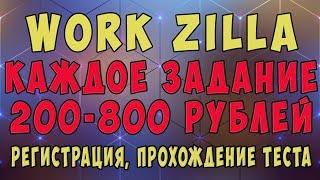💰Как заработать деньги на Work-Zilla | прохождение теста, регистрация, выполнение заданий, правила