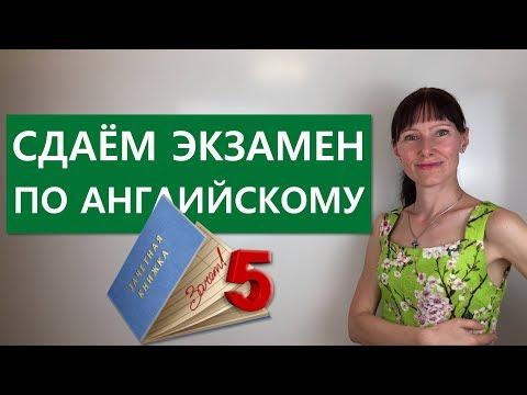 Вступительный ЭКЗАМЕН по английскому (в МГИМО) / Переводим сложные предложения
