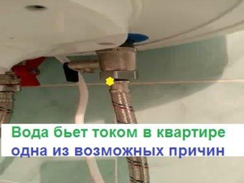 Вода бьеся током,щипается,какая причина может быть,как устранить,электрик,киев