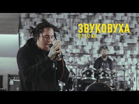 P.O.D. - Bullet The Blue Sky | 1/2 | ЗВУКОВУХА