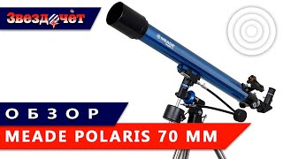 Обзор телескопа Meade Polaris 70 мм