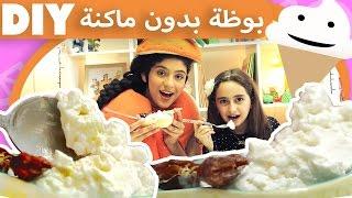 فوزي موزي وتوتي | DIY مع المندلينا | بوظة بدون ماكنة -  Ice cream without machine