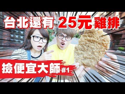 【撿便宜大師#1】25元、30元雞排,台北竟然還買得到!【蔡阿嘎Life】
