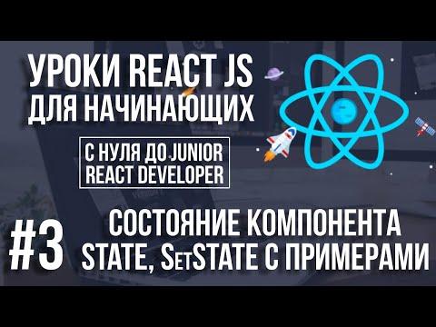 Уроки React Js State, состояние компонента и примеры