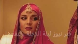 فيلم ليلة الدخله بالتفصيل الحقيقى / خبر نيوز