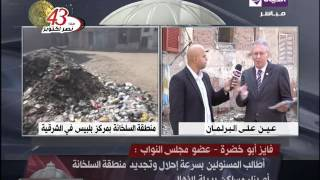 فيديو..نائب بلبيس: مش عارفين المياه للشرب ولا صرف صحي