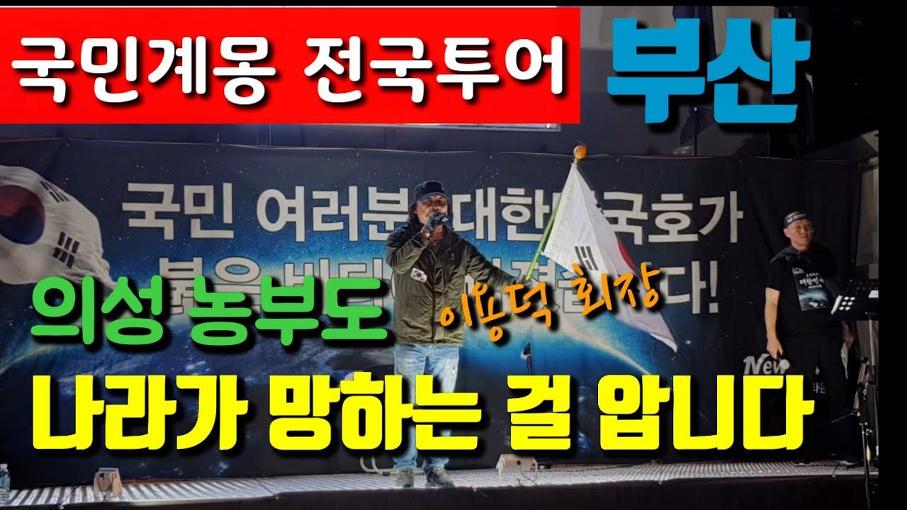 """[혼란시대TV] """"#의성 농부도 나라 망하는 걸 압니다"""" 이용덕 회장 [국민계옹 전국투어 - 부산]"""