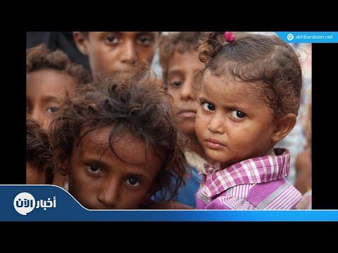 اليونيسيف: طفل يموت كل 5 ثوان في العالم | ستديو الآن  - 17:55-2018 / 9 / 19