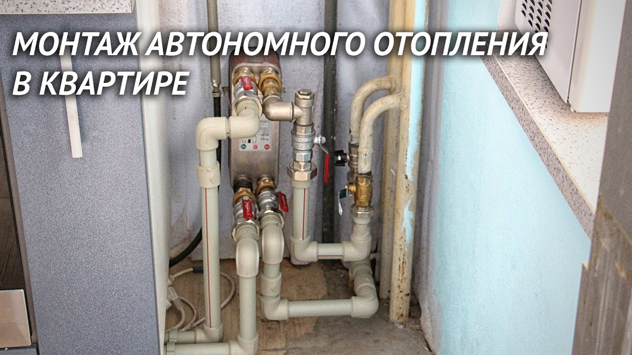 Теплый пол от центрального отопления в квартире через теплообменник Пластинчатый теплообменник Alfa Laval AQ4L-FM Дзержинск