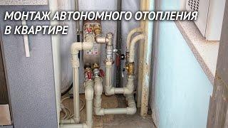 Монтаж автономного отопления в квартире с подключением к центральному отоплению