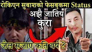 रोकिएन सुबशको फेसबुकमा Status अझै जातिय कुरा ,जेल सजाए कति वर्ष ? Parkash Saput
