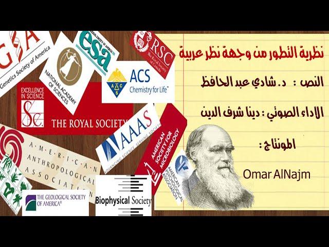 نظرية التطور  من وجهة نظر عربية