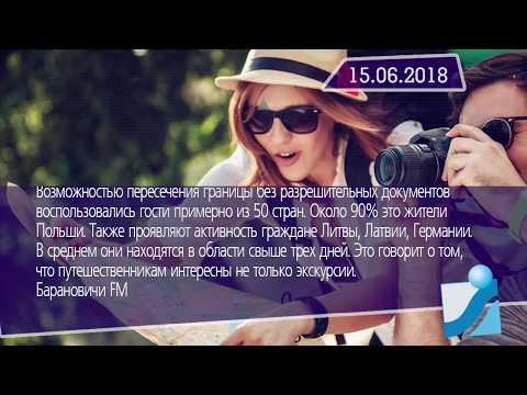 Новостная лента Телеканала Интекс 15.06.18.