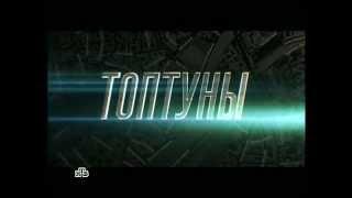 Топтуны[2013, детектив, криминал, SATRip] (трейлер)
