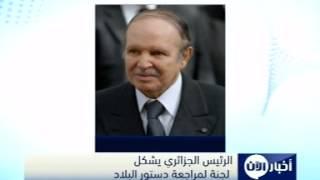 الرئيس الجزائري يشكل لجنة لمراجعة دستور البلاد