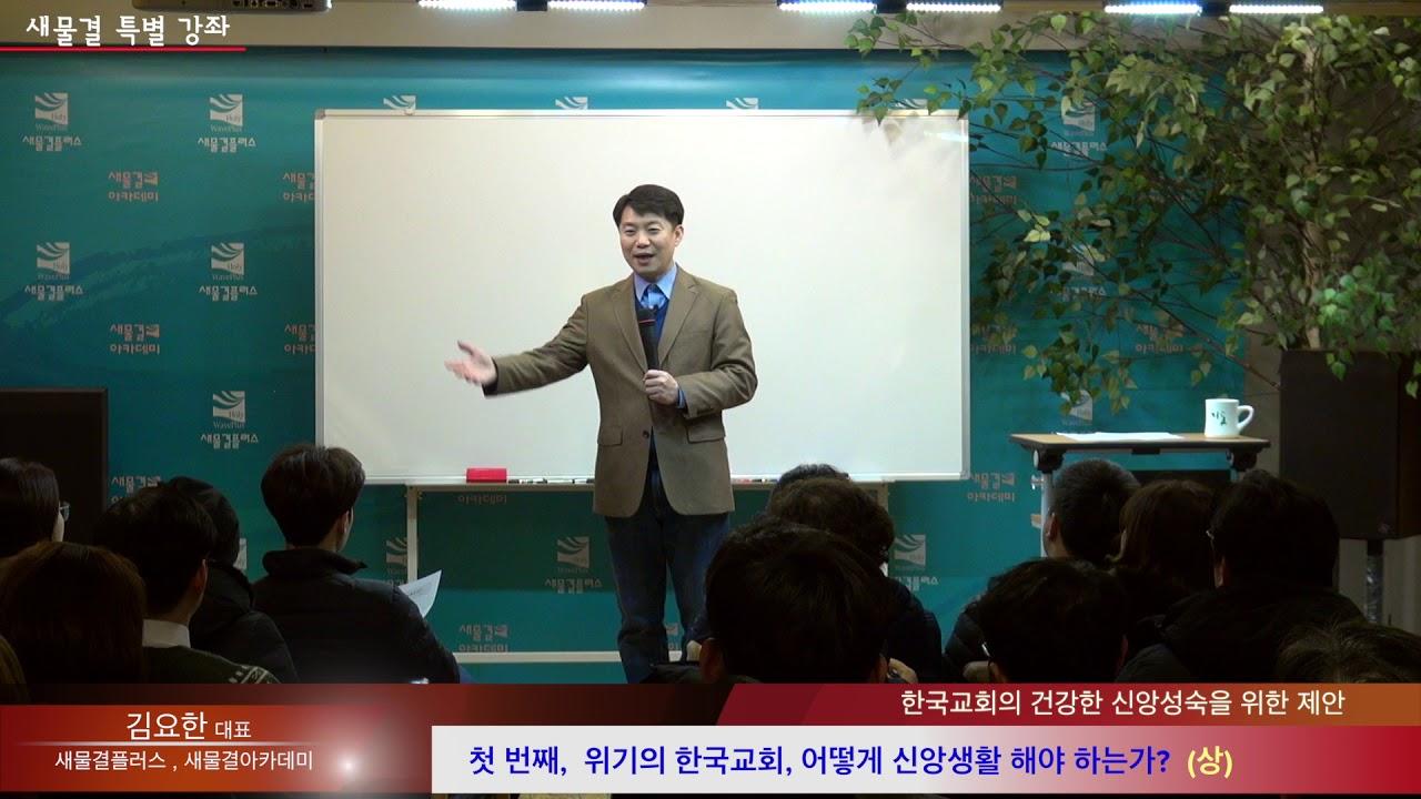 위기의 한국교회, 어떻게 신앙생활 할 것인가? (상) 김요한 대표