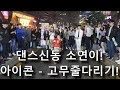 K Pop 댄스천재 8살 소연이 아이콘 고무줄다리기 커버댄스 mp3