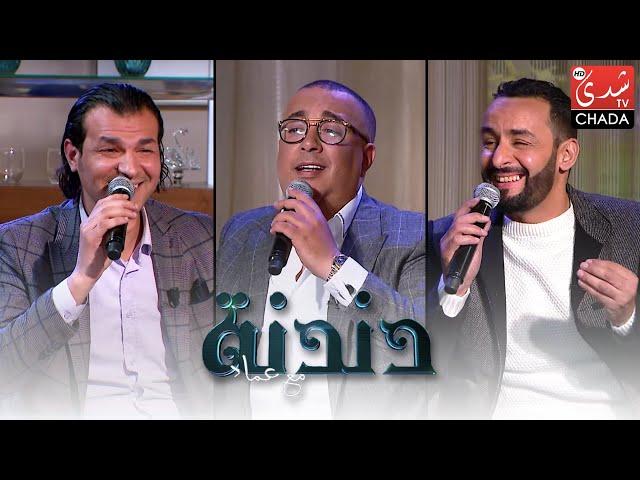 دندنة مع عماد : يونس الرباطي, حسن سلطان و أمين العاصمي - الحلقة الكاملة