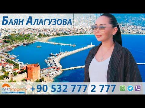Недвижимость в Турции.