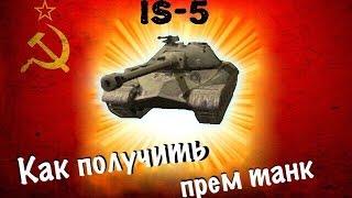 Обзор премиум-танка Panzer IV Anko Special на Blitz FUN | WoT Blitz