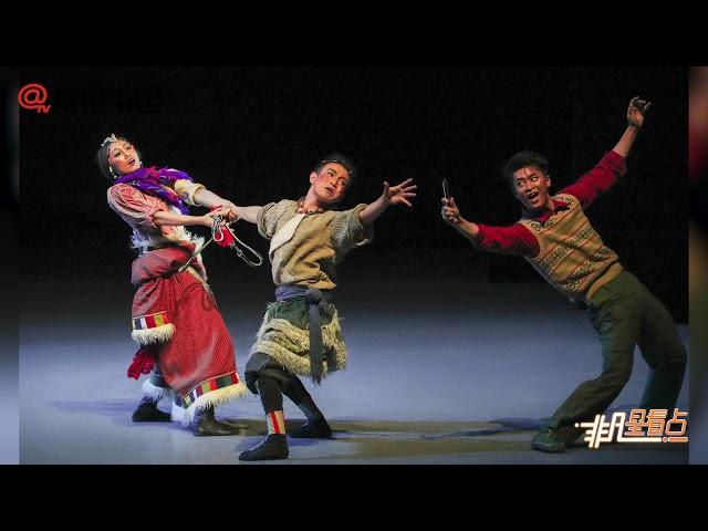 國家大劇院原創民族舞劇《天路》即將榮耀迴歸