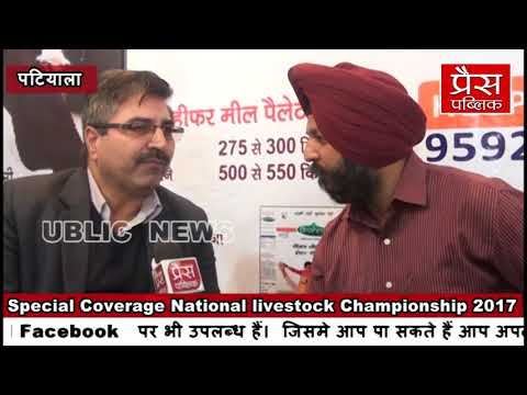 Brahmi Cattle Feed, National livestock Championship 2017 at Patiala, Punjab