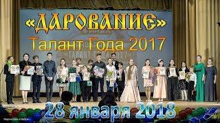 «Талант года 2017» в Коломне.