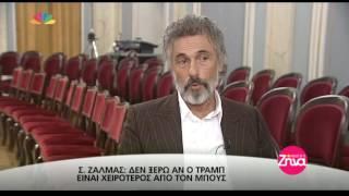 Entertv:Η αποκαλυπτική συνέντευξη του Σταύρου Ζαλμά!