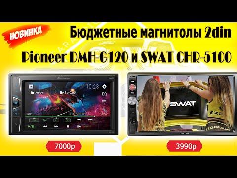 Бюджетная магнитола 2din Pioneer DMH-G120 и SWAT CHR-5100