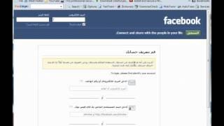 طريقة استعادة حساب الفيس بوك اذا ما تم اختراقه
