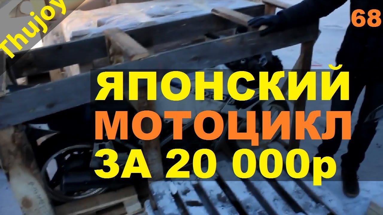 Японский мотоцикл за 20 000 рублей