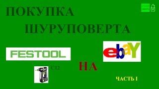 Шуруповерт Festool C12 с EBAY (Часть1 распаковка посылки)