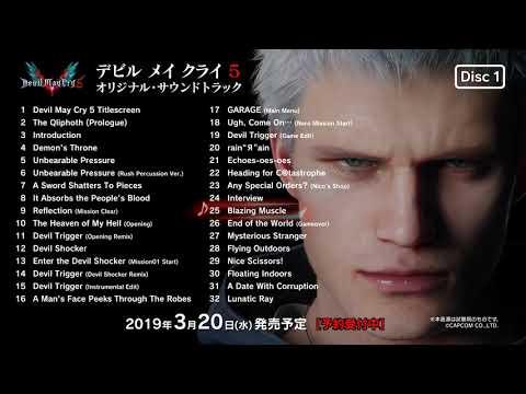 『デビル メイ クライ 5』オリジナル・サウンドトラック試聴動画 thumbnail