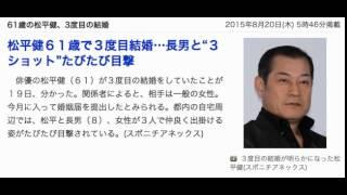 俳優の松平健(61)が3度目の結婚をしていたことが19日、分かった...