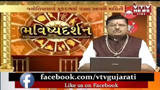 #Rashifal Bhavishya Darshan: જાણો 20th March '19 Panchang શું છે? કેવો રહેશે તમારો આજનો દિવસ | Vtv