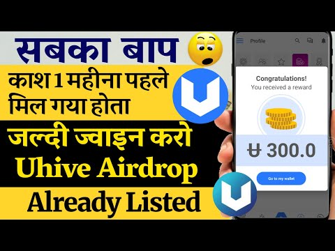 Uhive Airdrop Free Tokens 300 Already Listed social media application Free Airdrop And Withdraw