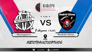 КФЛЧ Мини футбол Молодость 4 0 Madrid Ultras