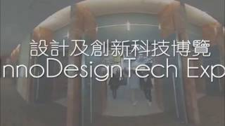 InnoDesignTech Expo (IDT Expo) in 360
