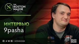 Интервью с 9pasha @ Boston Major