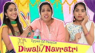 Types Of People In Diwali/Navratri | #ClubDiwaliSale #ClubFactory #UnbeatenPrice #ShrutiArjunAnand