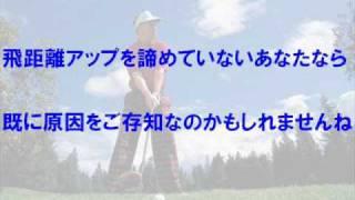 石川遼・横峯さくらのように華麗に飛ばすゴルフスイング