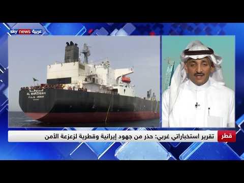 خالد الزعتر: التقرير الاستخباراتي يؤكد عبث قطر في الأمن والاستقرار الإقليمي والإقتصادي في المنطقة  - نشر قبل 6 ساعة