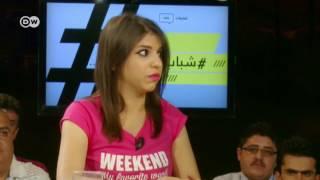 شباب توك :  شابة كردية تتحدث عن معاناتها في إقليم كردستان العراق.
