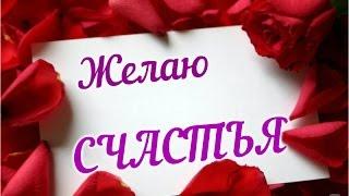 Желаю Вам СЧАСТЬЯ! С Днем Счастья!
