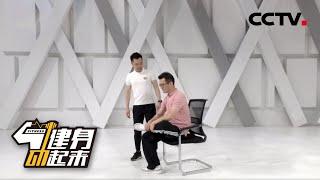[健身动起来]20200519 Locking教学——Leo Walk| CCTV体育