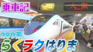 【一番列車】らくラクはりまに乗って見た。