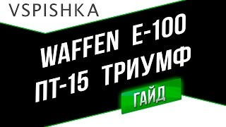 Waffentrager ausf E100 - Триумф (ПТ-15) - ЛБЗ Т-55А